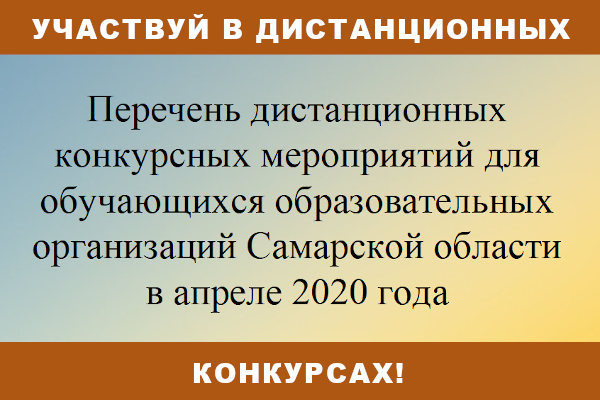 Дистанционные конкурсы в апреле 2020