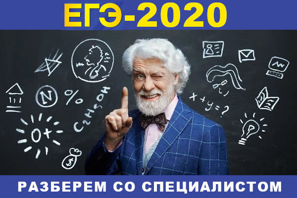 ЕГЭ 2020 Разберем со специалистом. Самарская область